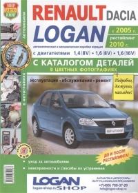 Руководство + каталог Renault Logan c 2005 г, рестайлинг 2010 г